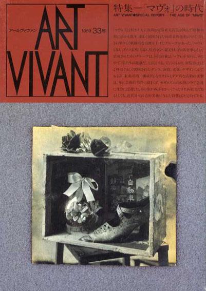 アールヴィヴァン33号 特集:マヴォの時代