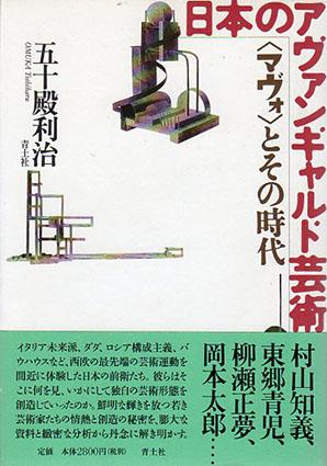 日本のアヴァンギャルド芸術 〈マヴォ〉とその時代