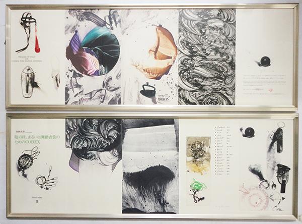 加納光於版画額[2点] 「塩の柱、あるいは舞踏衣装のためのCODEX block notes III」 Mitsuo Kanou 1978 林グラフィックプレス オリジナル・カラー・インタリオ8図(額1枚に4図入) 1図・巻末にサイン 限97