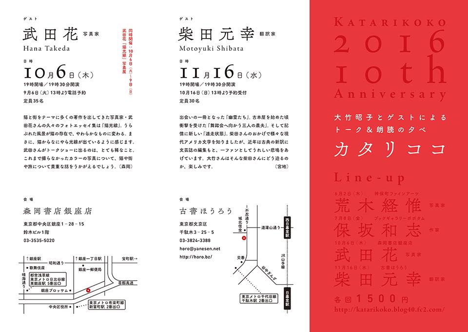 katarikoko2016omoteW960-min