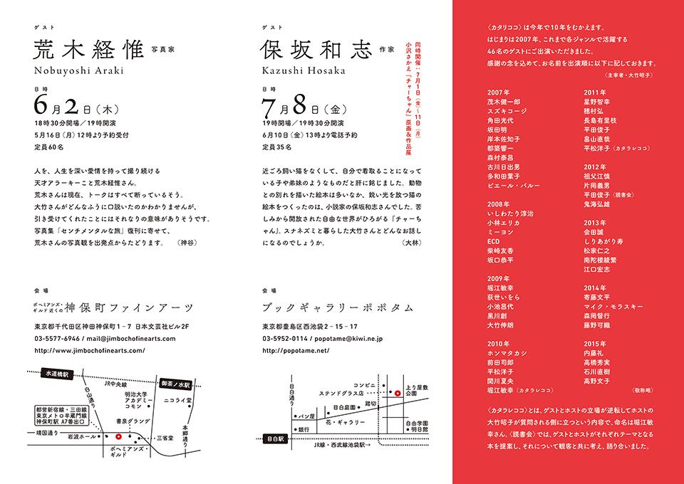 katarikoko2016uraW960-min
