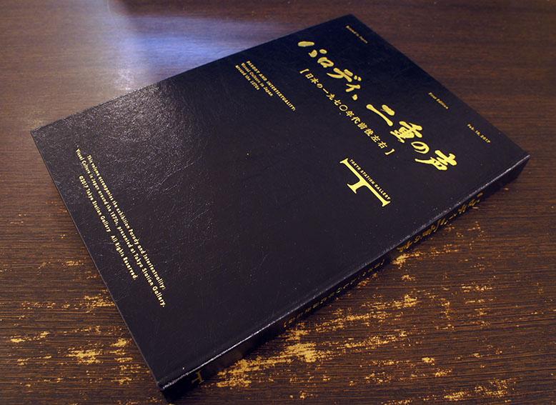 「パロディ、二重の声」展図録