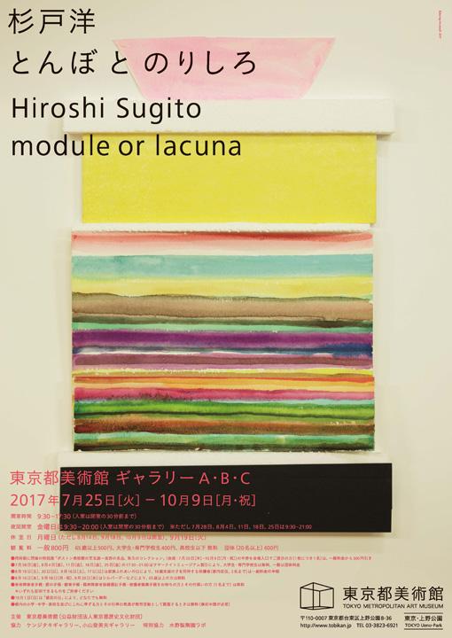 杉戸洋展 2017
