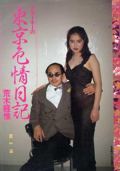 荒木経惟写真集 アラーキーの東京色情日記