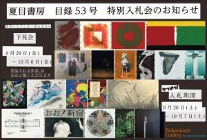 ボヘミアン通信 53号 特別入札会