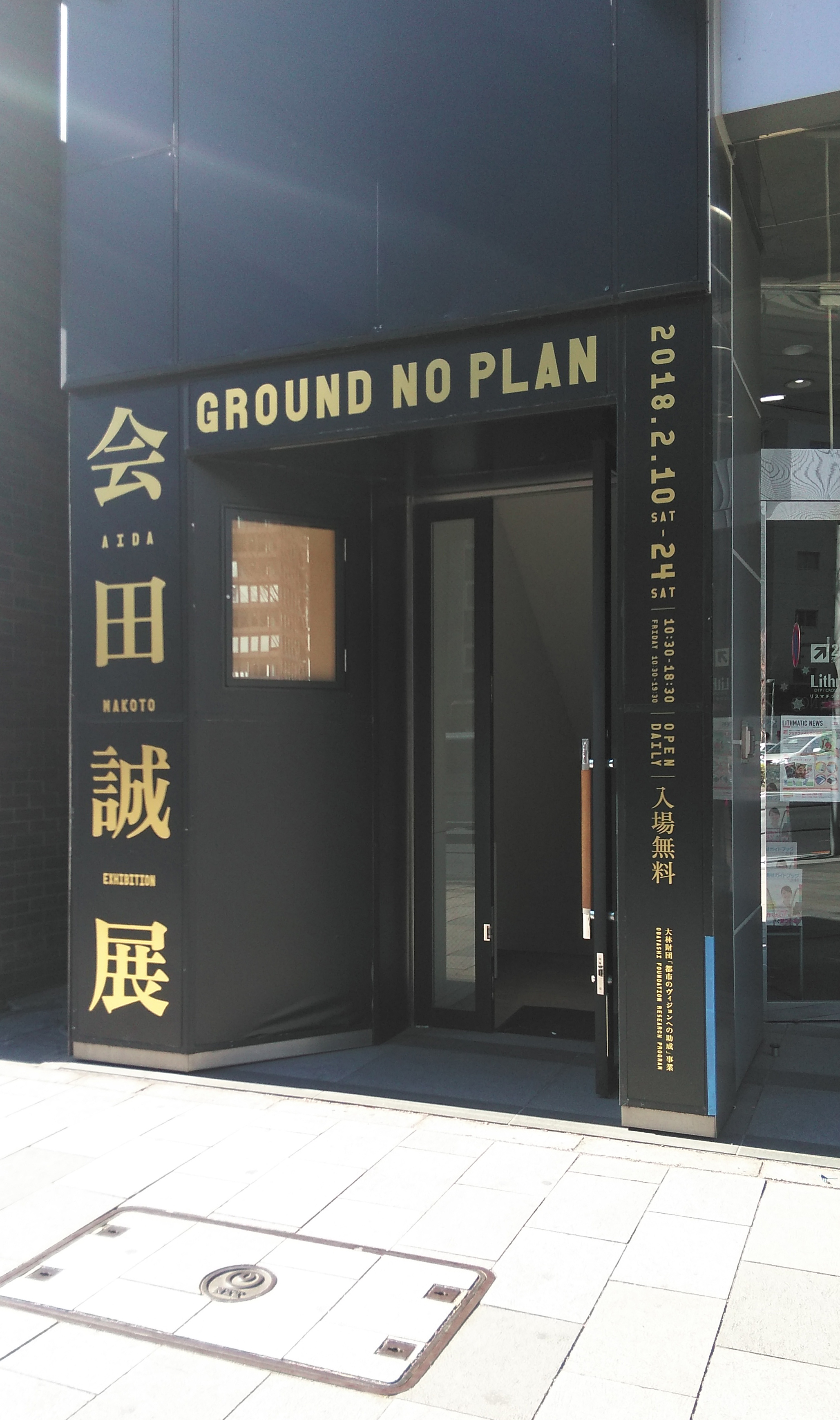 会田誠展 GROUND NO PLAN