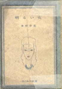 明るい女 コバルト叢書