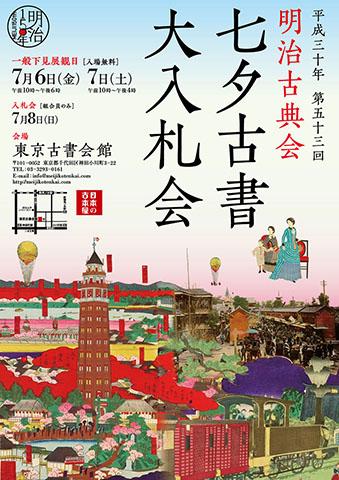 明治古典会 七夕古書大入札会2018