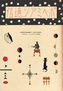 ボヘミアン通信55号 武井武雄の刊本作品と竹久夢二のグラフィックデザイン
