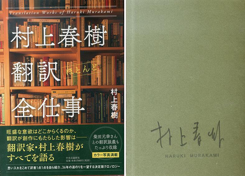 村上春樹翻訳全仕事