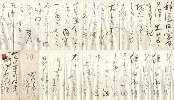 内藤鳴雪書簡・葉書/Meisetsu Naito