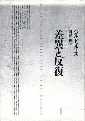 差異と反復/ジル・ドゥルーズ 財津理訳