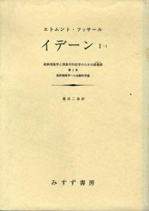 イデーン 1-1/1-2 2冊揃 純粋現象学と現象学的哲学のための諸構想/エトムント・フッサール 渡辺二郎訳