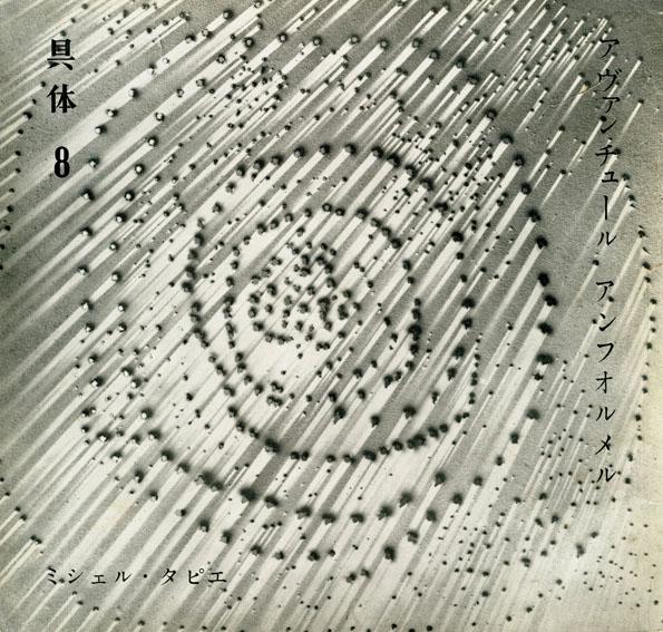 具体8 アンフォルメル/ミシェル・タピエ/吉原治良監修