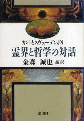 霊界と哲学の対話 カントとスヴェーデンボリ/カント/スヴェーデンボリ他 金森誠也編訳