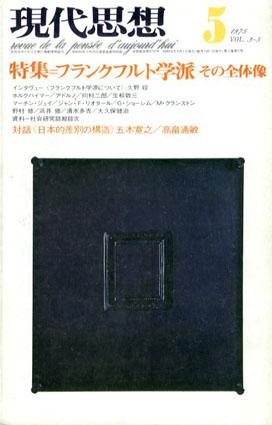 現代思想 1975年5月号 フランクフルト学派 その全体像/