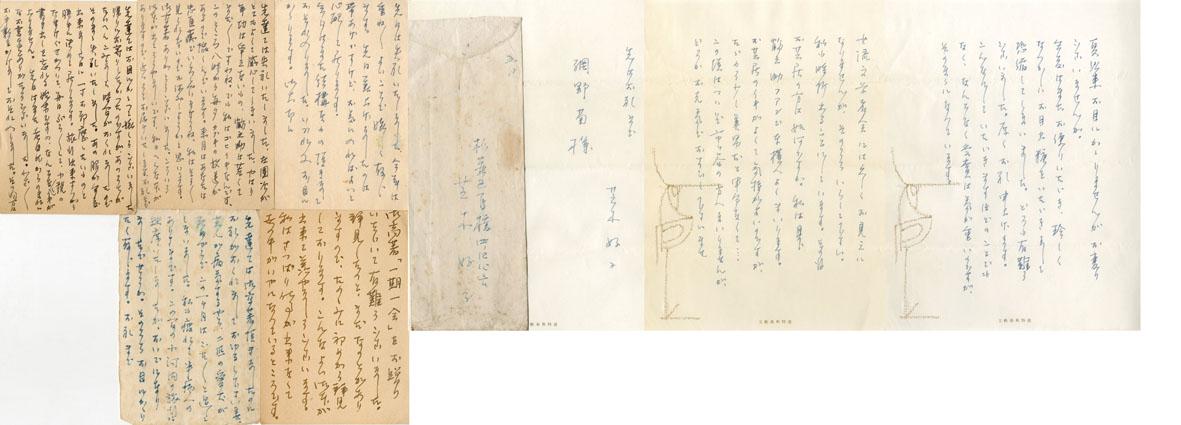 芝木好子書簡・葉書/Yoshiko Shibaki