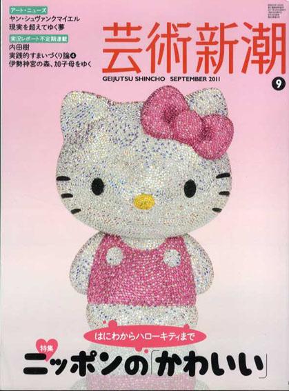 芸術新潮 2011.9 ニッポンの「かわいい」 はにわからハローキティまで/