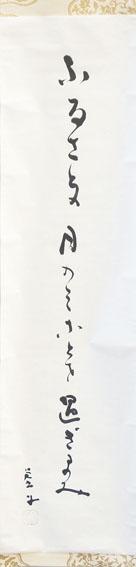 高浜虚子句幅「月」/