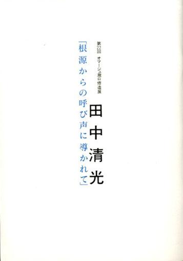 田中清光「根源からの呼び声に導かれて」 第22回オマージュ瀧口修造展/
