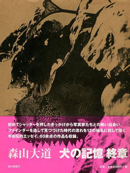 犬の記憶 終章/森山大道