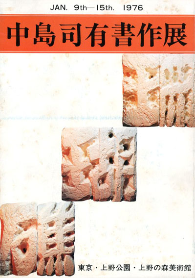 中島司有書作展 Jan.9th-15th 1976/上野の森美術館