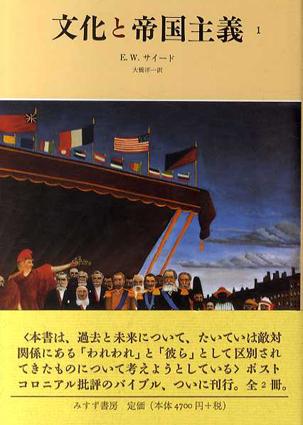 文化と帝国主義 全2冊揃/エドワード.W. サイード‹‹古書 古本 買取 ...