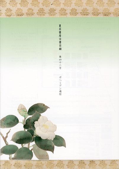 夏目書房古書目録 第42号/