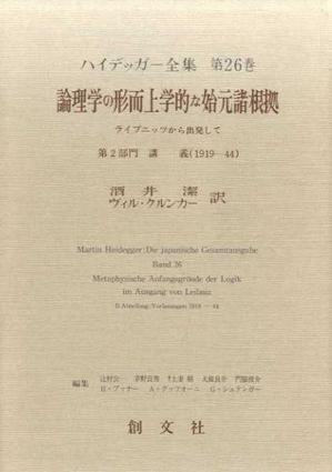 ハイデッガー全集 第26巻 論理学...
