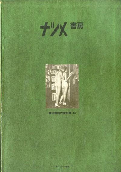 夏目書房古書目録 第43号/