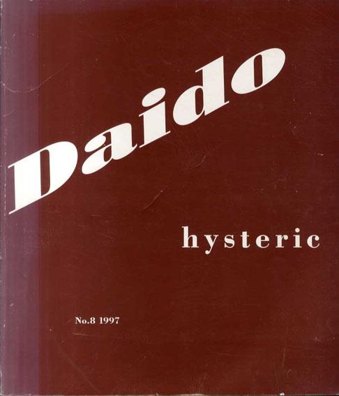 森山大道写真集 hysteric no.8 Osaka/Daido Moriyama
