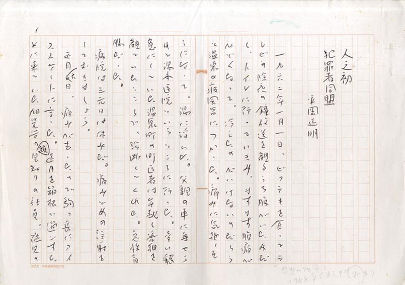 平岡正明草稿「人之初 犯罪者同盟」/