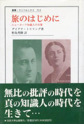 旅のはじめに ニューヨーク知識人の肖像 叢書・ウニベルシタス514/ダイアナ・トリリング 野島秀勝訳
