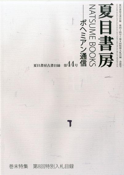 夏目書房古書目録 第44号 巻末特集 第8回特別入札目録/