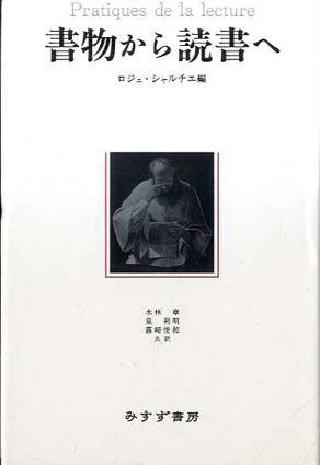 書物から読書へ/ロジェ・シャルチェ編 水林章/泉利明/露崎俊和訳