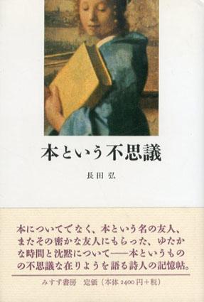 本という不思議/長田弘