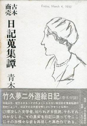 古本商売 日記蒐集譚/青木正美