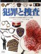 ビジュアル博物館74 犯罪と捜査/ブライアン・レーン 河合修治監修のサムネール