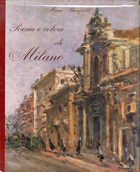 ミラノの詩情 Poesia e Colore di Milano/Mario Borgiotti