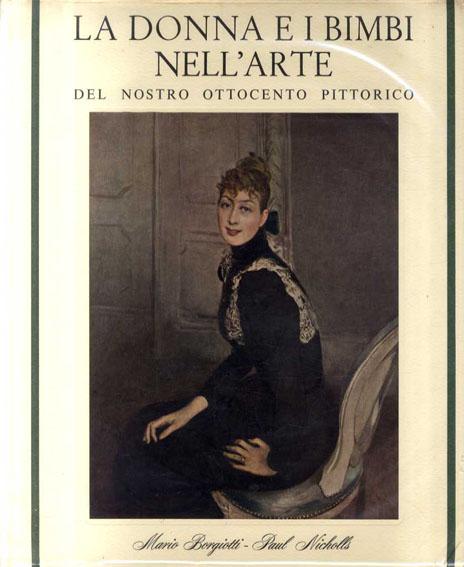 La Donna E I Bimbi Nell'arte Del Nostro Ottocento Pittorico 全3冊揃/Mario Nicholls & Paul Borgiotti