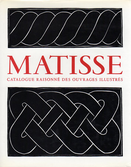 アンリ・マティス 挿画本カタログ・レゾネ Henri Matisse: Catalogue Raisonne, Des Ouvrages Illustres/Jean Guichard-Meili/Claud Duthuit