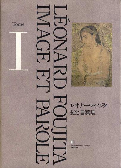 レオナール・フジタ 絵と言葉展 全2冊組/藤田嗣治