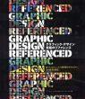 グラフィック・デザイン究極のリファレンス/ブライオニー・ゴメス=パラシオ 和田侑子訳のサムネール