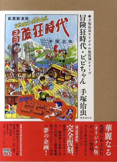 冒険狂時代・ピピちゃん 手塚治虫オリジナル版復刻シリーズ/手塚治虫