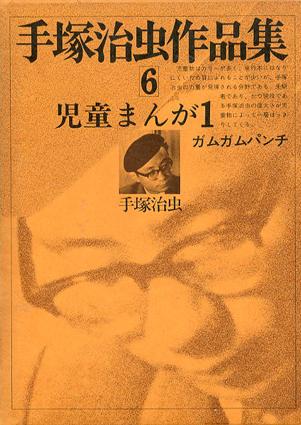 手塚治虫作品集6 児童まんが/手塚治虫