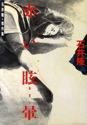 赤い眩暈 石井隆傑作集/石井隆