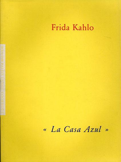 フリーダ・カーロ Frida Kahlo: La Casa Azul/