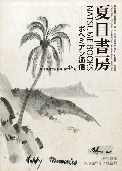 夏目書房古書目録 第48号+第9回特別入札目録 合併号/