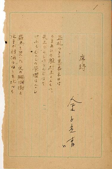 金子光晴詩稿「序詩」/Mitsuharu Kaneko