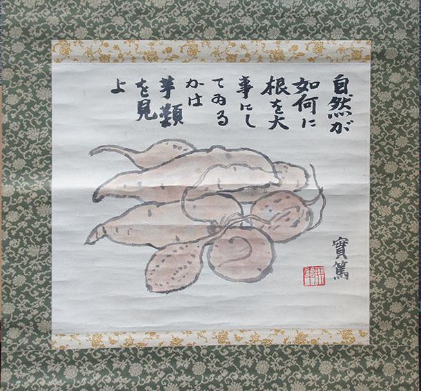 武者小路実篤画賛幅「薩摩薯之図」/Saneatsu Mushanokoji